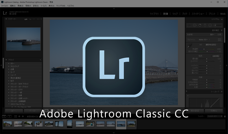 Adobe Lightroom Classic CC 画像